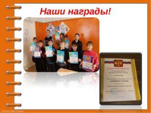 Наши награды! © Фокина Лидия Петровна