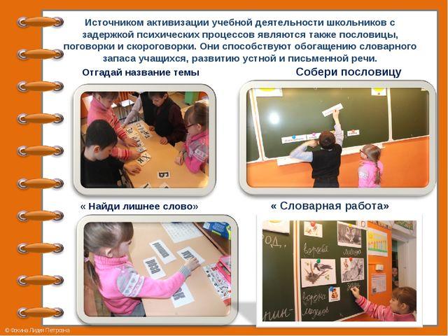 Источником активизации учебной деятельности школьников с задержкой психически...