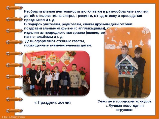 Изобразительная деятельность включается в разнообразные занятия детей: в колл...