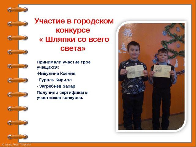 Участие в городском конкурсе « Шляпки со всего света» Принимали участие трое...