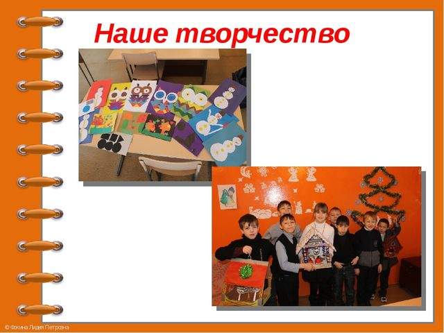 Наше творчество © Фокина Лидия Петровна