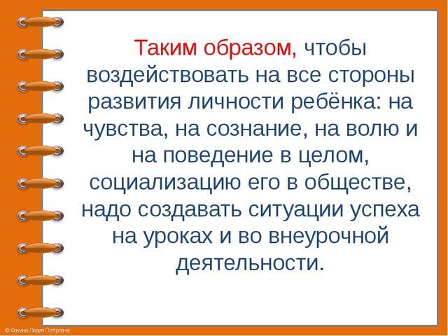 Таким образом, чтобы воздействовать на все стороны развития личности ребёнка:...