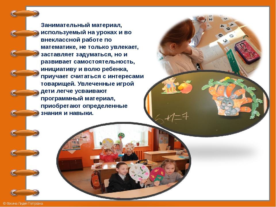Занимательный материал, используемый на уроках и во внеклассной работе по мат...