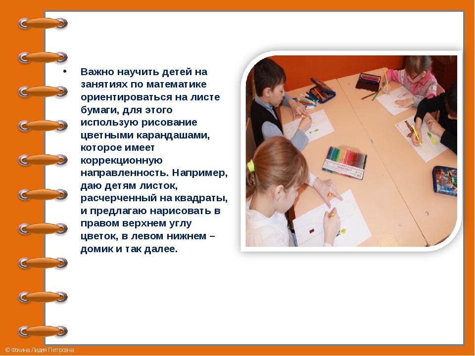 Важно научить детей на занятиях по математике ориентироваться на листе бумаги...