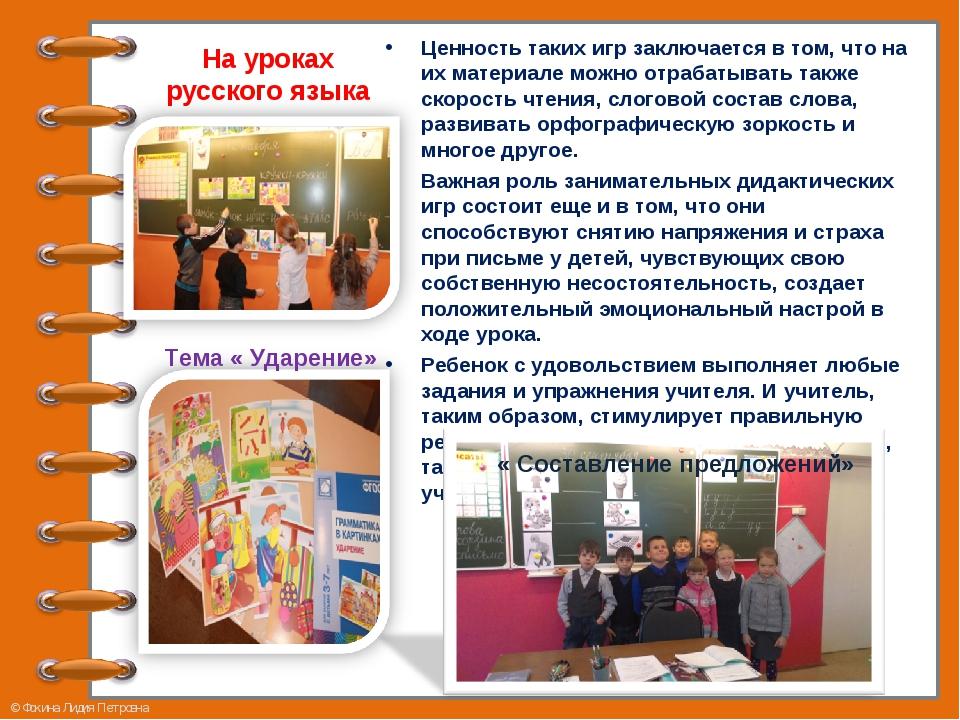 На уроках русского языка Ценность таких игр заключается в том, что на их мате...