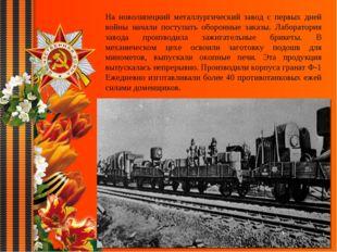 На новолипецкий металлургический завод с первых дней войны начали поступать о