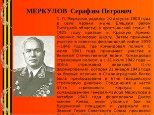 МЕРКУЛОВ Серафим Петрович С. П. Меркулов родился 10 августа 1903 года в селе