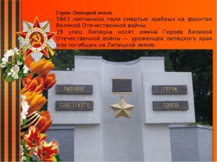 Герои Липецкой земли 5843 липчанина пали смертью храбрых на фронтах Великой О