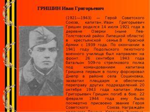 ГРИШИН Иван Григорьевич (1921—1943) — Герой Советского Союза, капитан.Иван Г