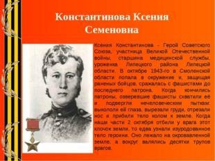 Ксения Константинова - Герой Советского Союза, участница Великой Отечественно