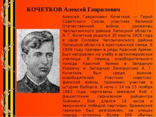 КОЧЕТКОВ Алексей Гаврилович Алексей Гаврилович Кочетков — Герой Советского Со