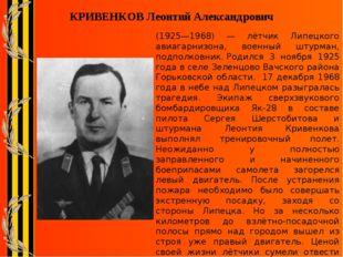 КРИВЕНКОВ Леонтий Александрович (1925—1968) — лётчик Липецкого авиагарнизона,