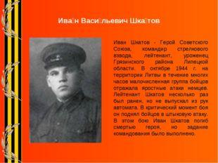 Ива́н Васи́льевич Шка́тов Иван Шкатов - Герой Советского Союза, командир стре