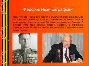 Фёдоров Иван Евграфович Иван Флёров - командир первой в отдельной эксперимент