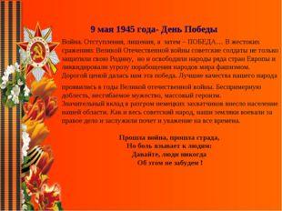 9 мая 1945 года- День Победы Война. Отступления, лишения, а затем – ПОБЕДА… В