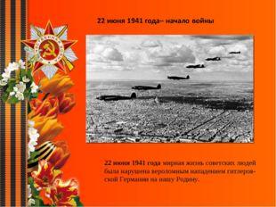 22 июня 1941 года мирная жизнь советских людей была нарушена вероломным напа
