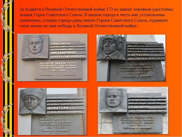 За подвиги в Великой Отечественной войне 173 из наших земляков удостоены зван...