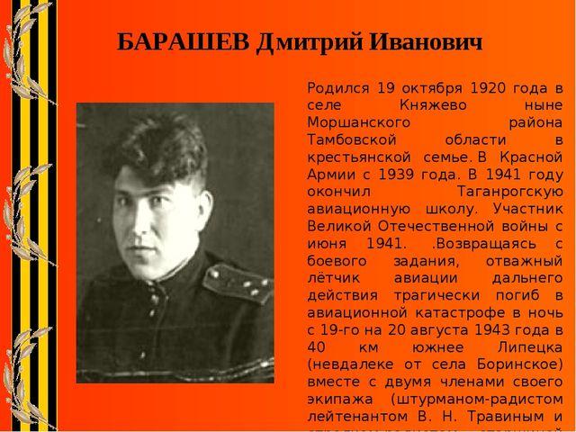 БАРАШЕВ Дмитрий Иванович Родился 19 октября 1920 года в селе Княжево ныне Мор...