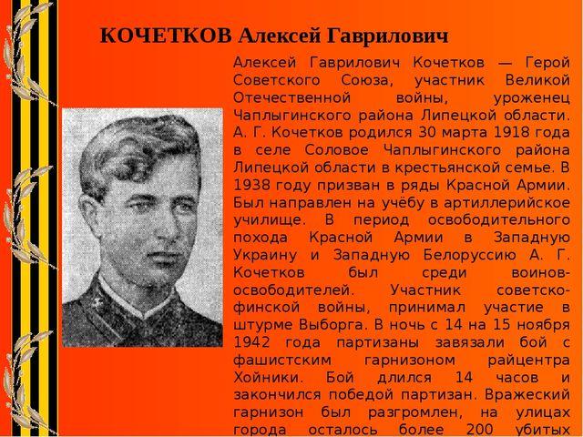 КОЧЕТКОВ Алексей Гаврилович Алексей Гаврилович Кочетков — Герой Советского Со...