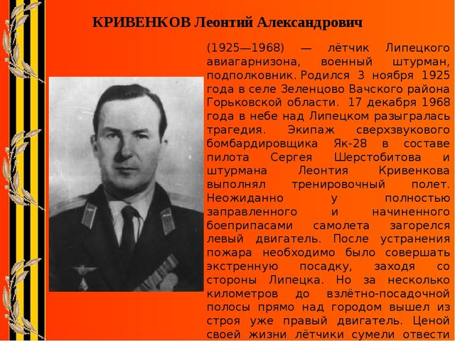 КРИВЕНКОВ Леонтий Александрович (1925—1968) — лётчик Липецкого авиагарнизона,...