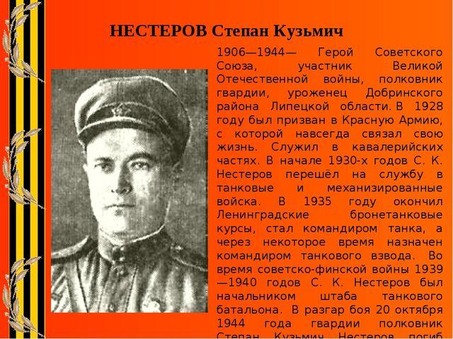 НЕСТЕРОВ Степан Кузьмич 1906—1944— Герой Советского Союза, участник Великой О...