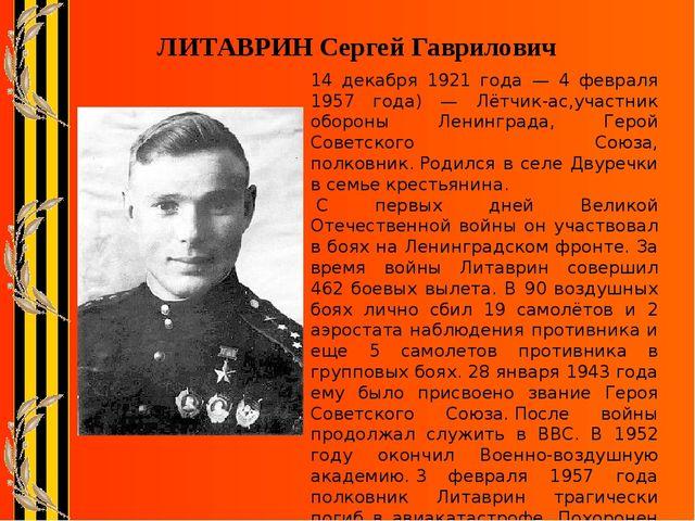 ЛИТАВРИН Сергей Гаврилович 14 декабря 1921 года — 4 февраля 1957 года) — Лётч...
