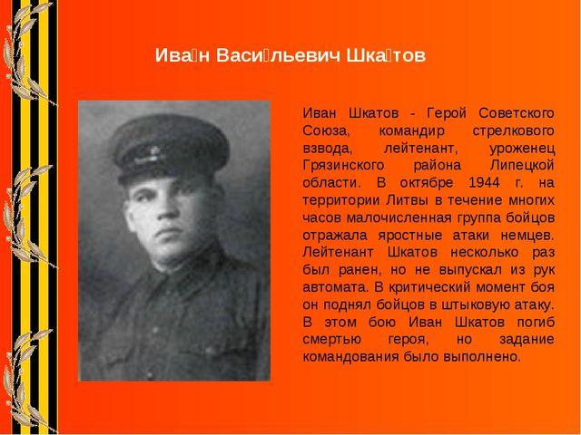 Ива́н Васи́льевич Шка́тов Иван Шкатов - Герой Советского Союза, командир стре...