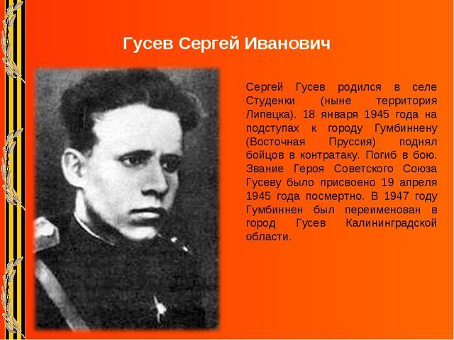Гусев Сергей Иванович Сергей Гусев родился в селе Студенки (ныне территория Л...