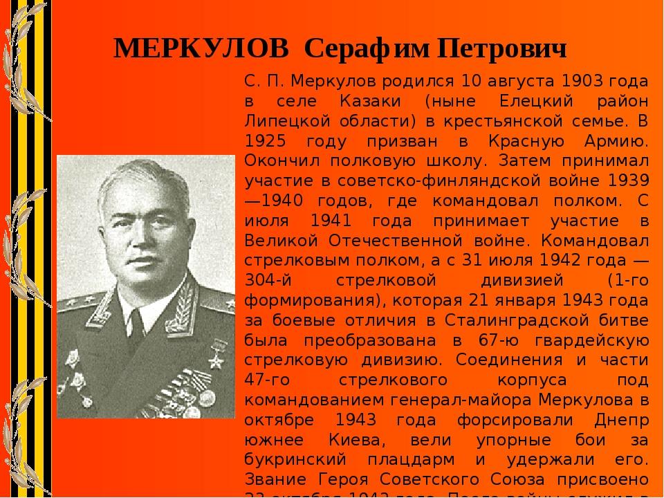 МЕРКУЛОВ Серафим Петрович С. П. Меркулов родился 10 августа 1903 года в селе...