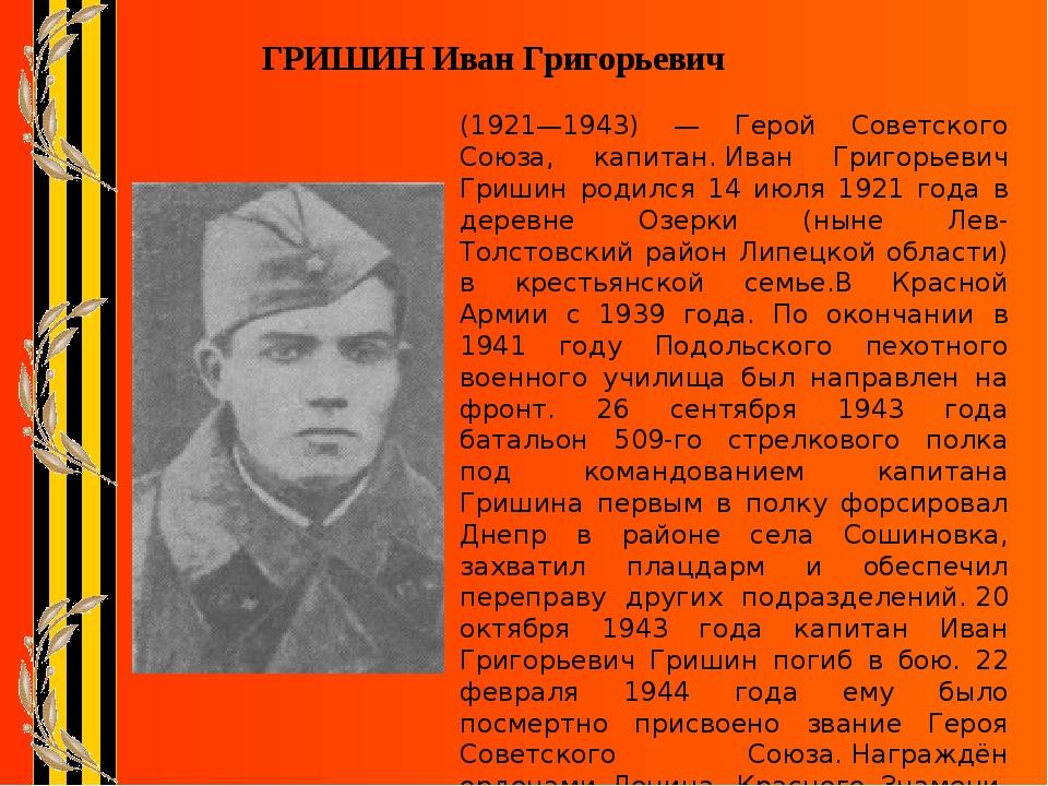 ГРИШИН Иван Григорьевич (1921—1943) — Герой Советского Союза, капитан.Иван Г...
