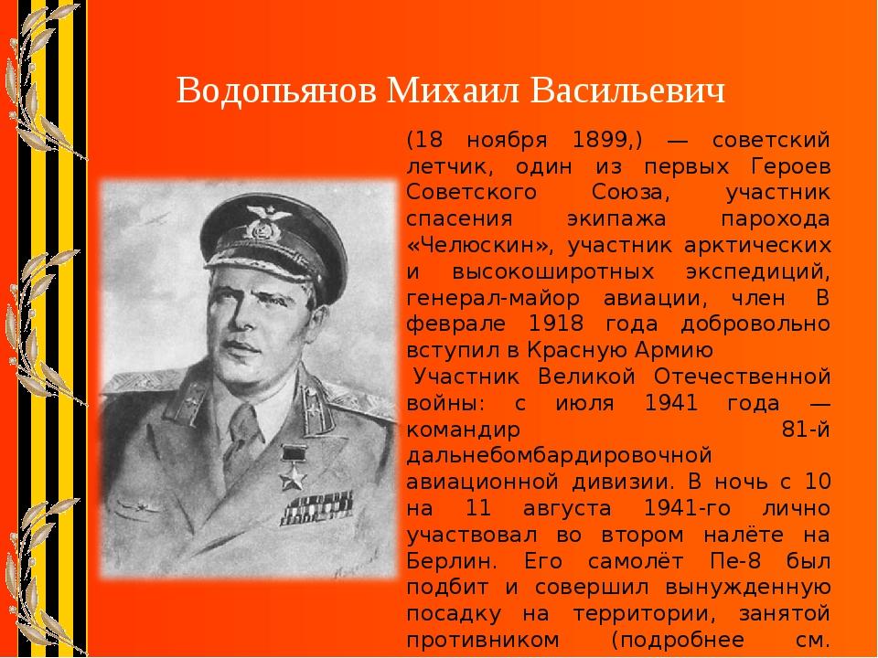 Водопьянов Михаил Васильевич (18 ноября 1899,) — советский летчик, один из п...