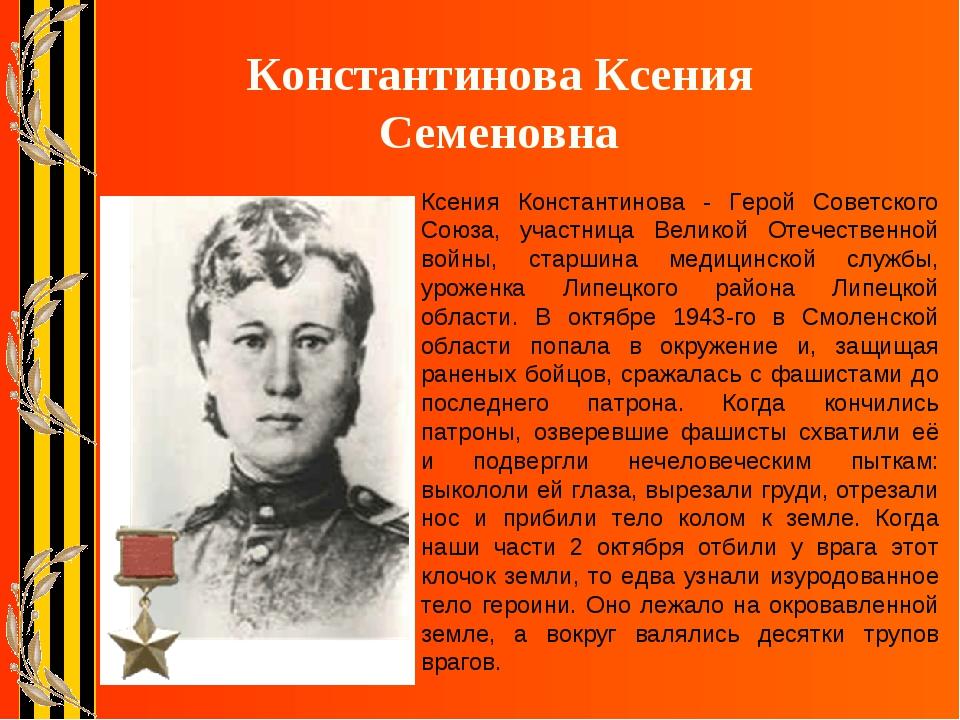 Ксения Константинова - Герой Советского Союза, участница Великой Отечественно...