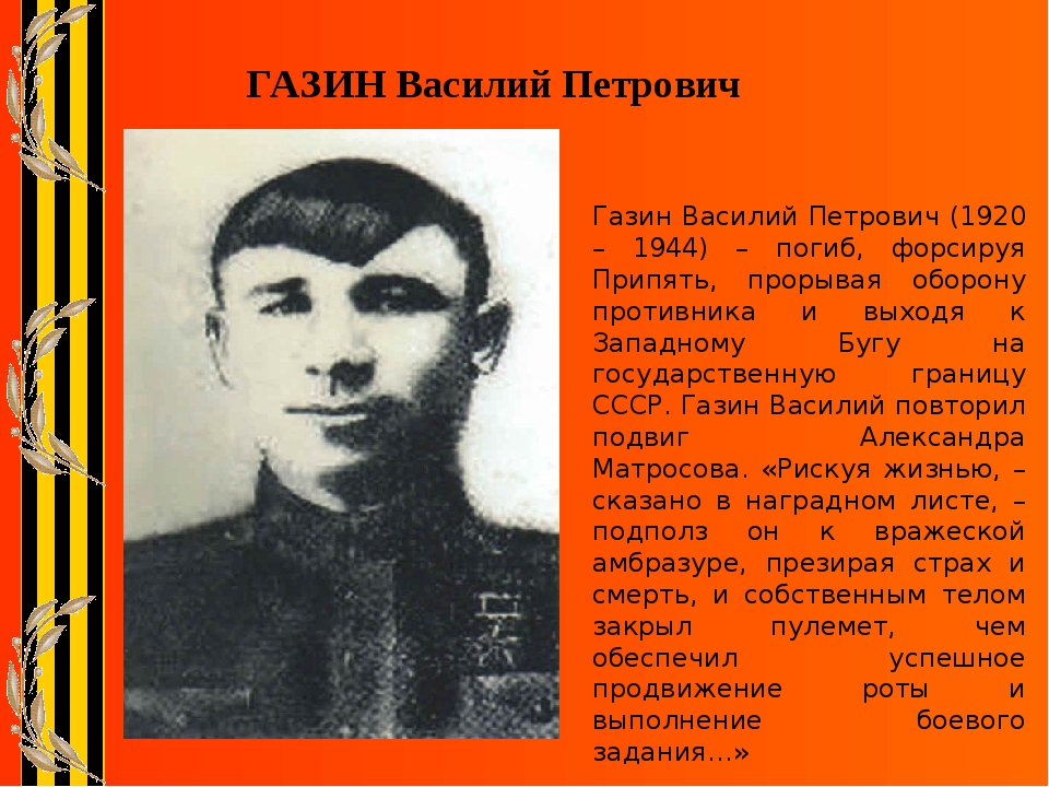 ГАЗИН Василий Петрович Газин Василий Петрович (1920 – 1944) – погиб, форсируя...