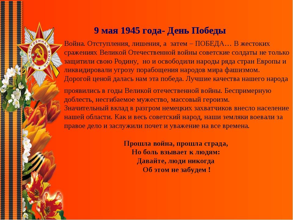 9 мая 1945 года- День Победы Война. Отступления, лишения, а затем – ПОБЕДА… В...