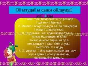 Оқытудағы сыни ойлаудың маңызы Қазақ тілін мемлекеттік тіл ретінде өздігінен