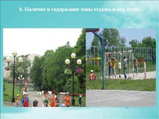 6. Наличие и содержание зоны отдыха и игр детей