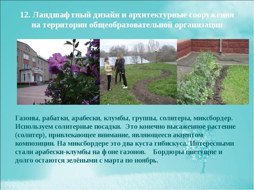12. Ландшафтный дизайн и архитектурные сооружения на территории общеобразоват...