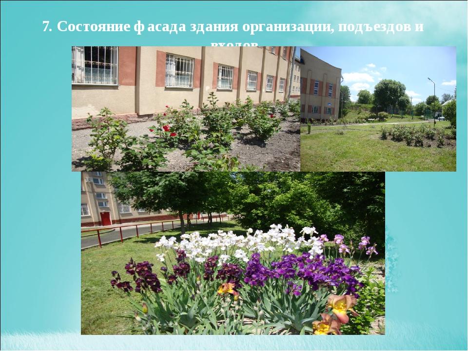 7. Состояние фасада здания организации, подъездов и входов