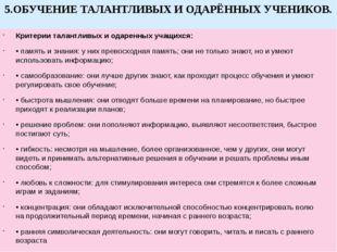 .    Критерии талантливых и одаренных учащихся: • память и знания: у них