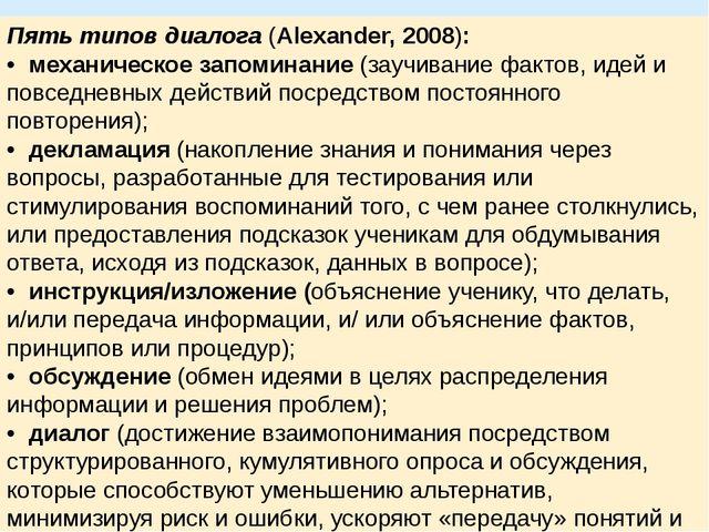 Пять типов диалога(Alexander, 2008): •механическое запоминание (заучивание...