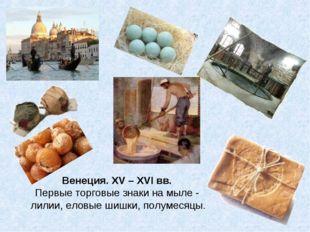 Венеция. XV – XVI вв. Первые торговые знаки на мыле - лилии, еловые шишки, по