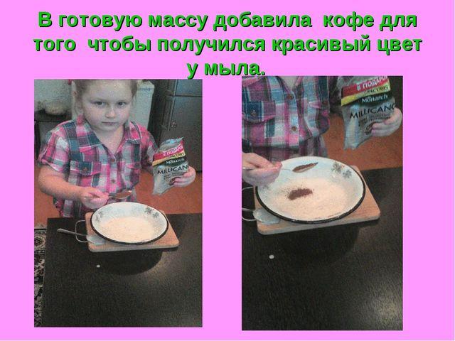 В готовую массу добавила кофе для того чтобы получился красивый цвет у мыла.