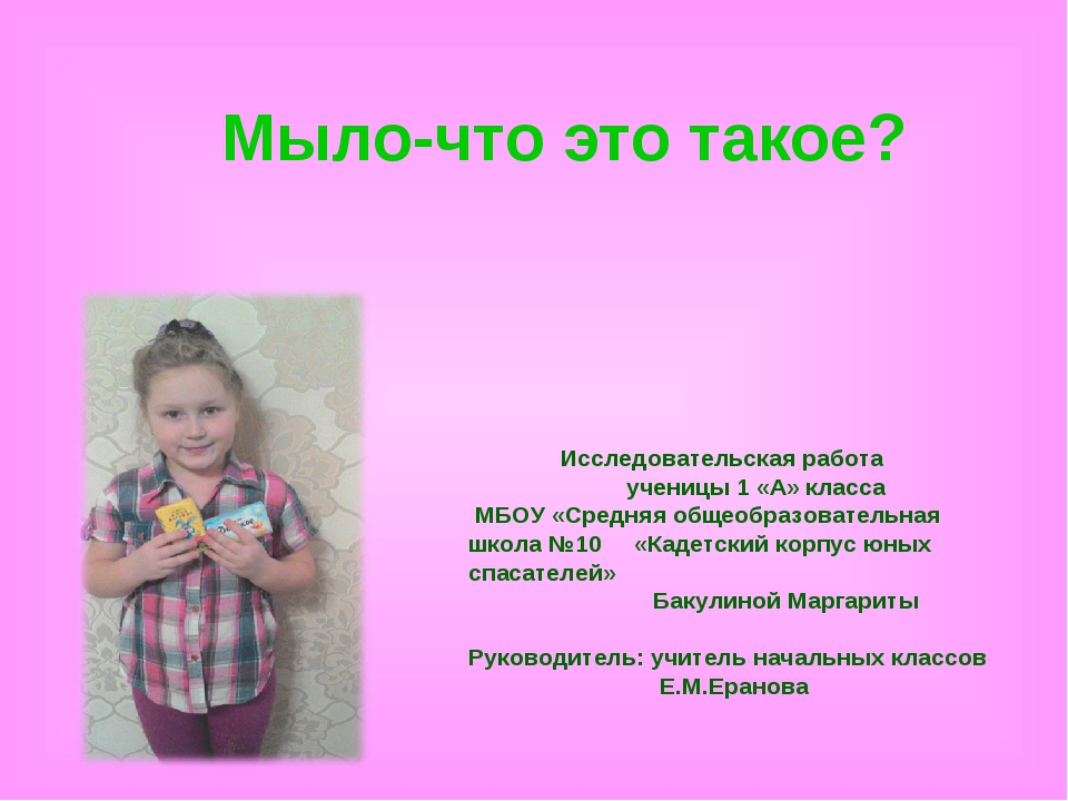 Исследовательская работа ученицы 1 «А» класса МБОУ «Средняя общеобразователь...