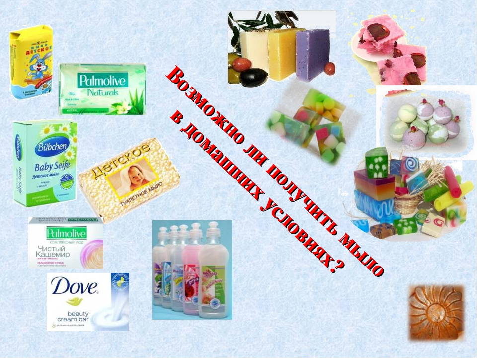 Возможно ли получить мыло в домашних условиях?
