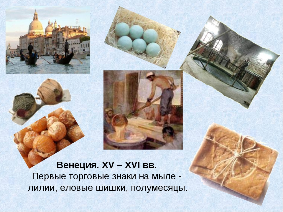 Венеция. XV – XVI вв. Первые торговые знаки на мыле - лилии, еловые шишки, по...