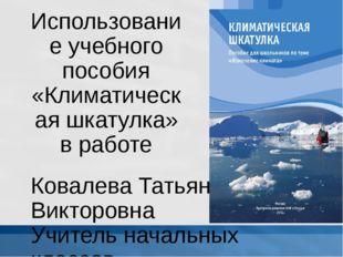 Использование учебного пособия «Климатическая шкатулка» в работе Ковалева Тат