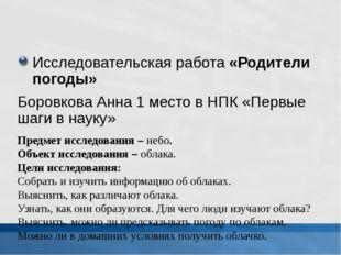 Исследовательская работа «Родители погоды» Боровкова Анна 1 место в НПК «Пер
