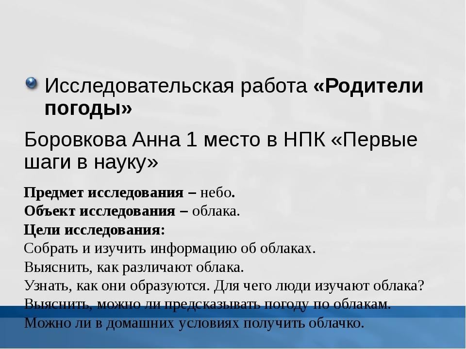 Исследовательская работа «Родители погоды» Боровкова Анна 1 место в НПК «Пер...