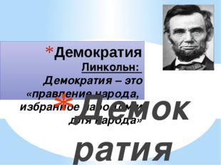 Демократия Линкольн: Демократия – это «правление народа, избранное народом и