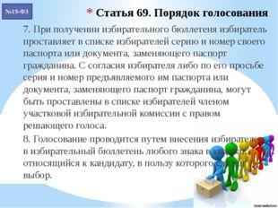 Статья 69. Порядок голосования 7. При получении избирательного бюллетеня изби